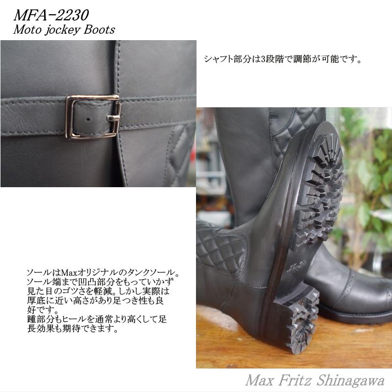 MFA-2230モトジョッキーブーツ