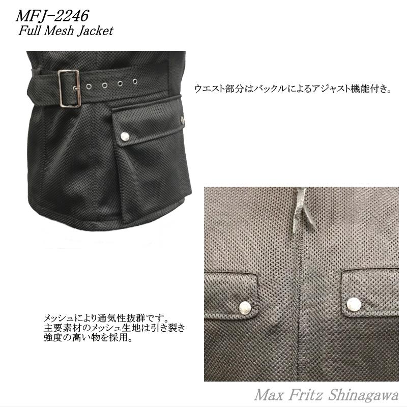 MFJ-2246フルメッシュジャケット