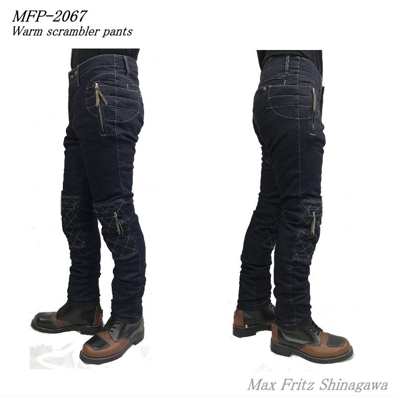 MFP-2067ウォームスクランブラーパンツ
