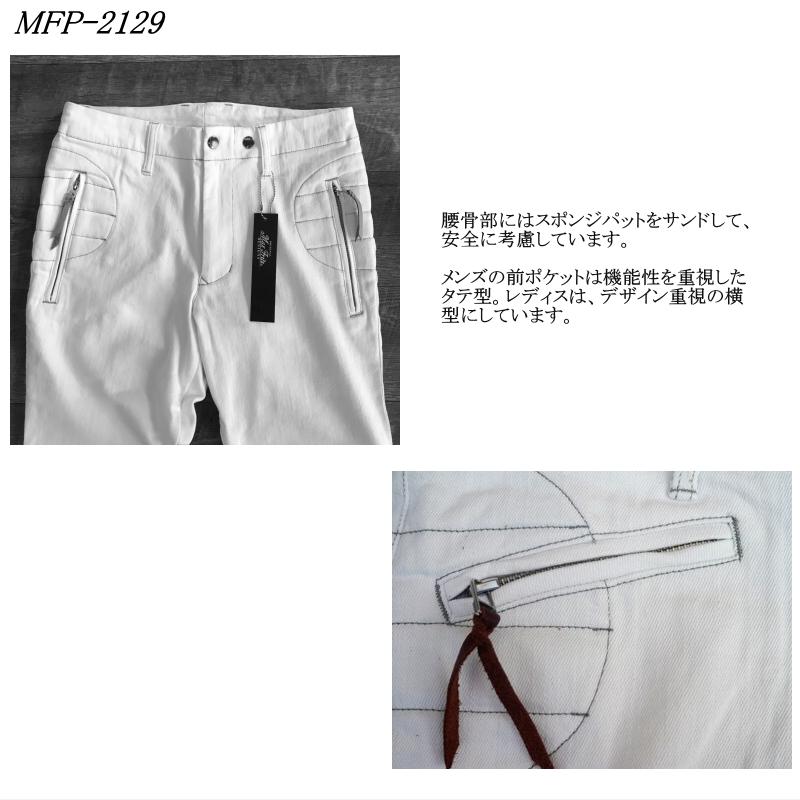 MFP-2129K デニムスクランブラーパンツホワイト
