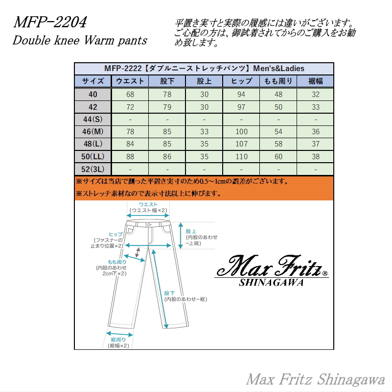 MFB-2204ダブルニーウォームパンツ