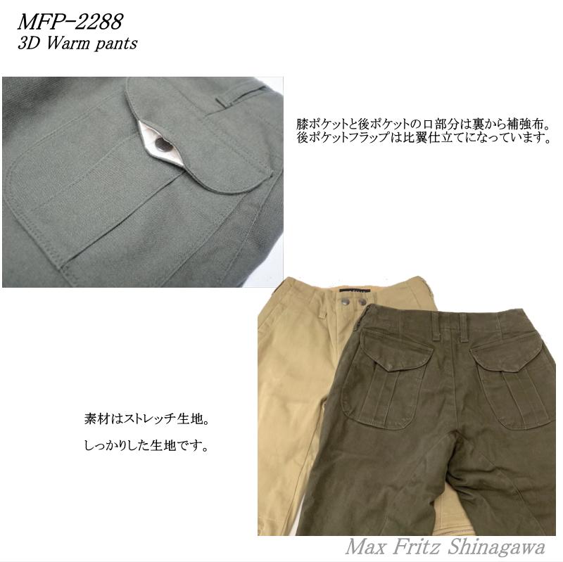 MFP-2288 3Dウォームパンツ