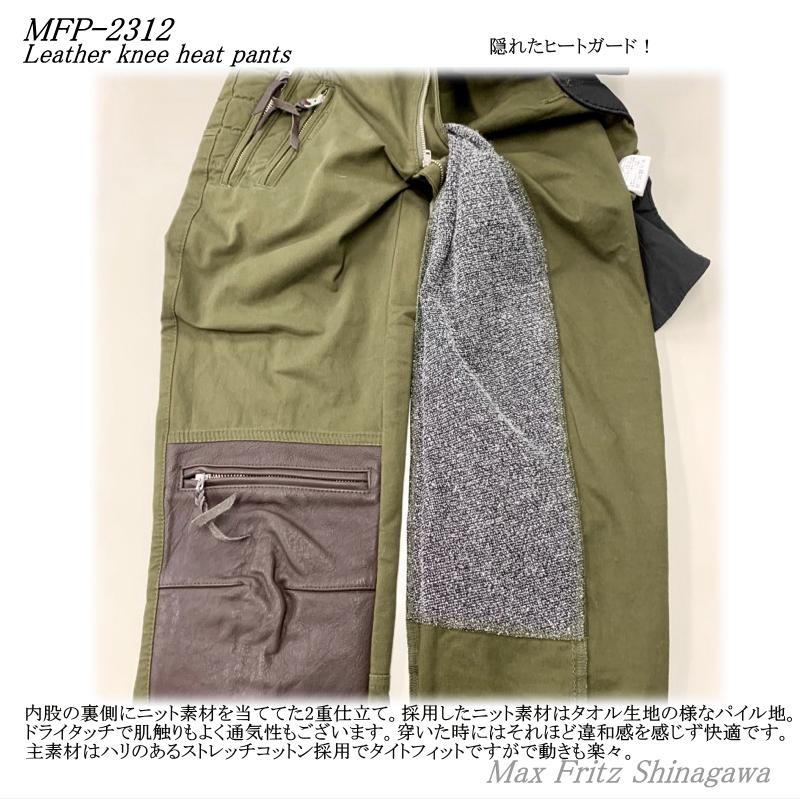 MFP-2312レザーニーヒートガードパンツ
