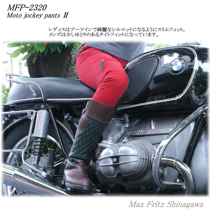MFP-2320モトジョッキーパンツⅡ