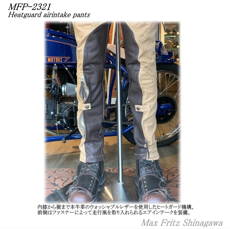 MFP-2321ヒートガードエアインテークパンツ