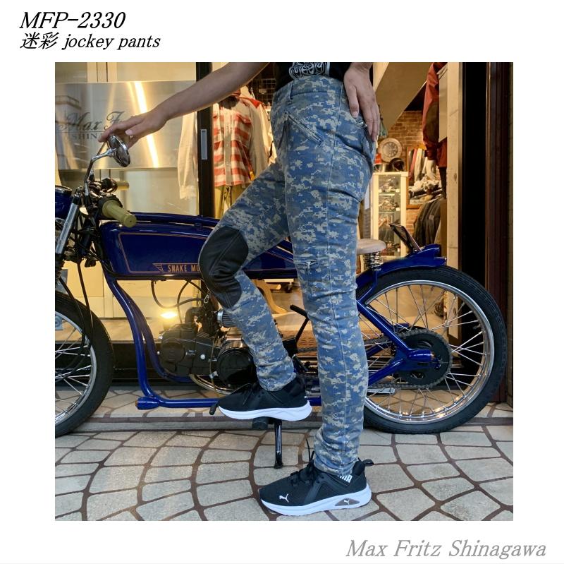 MFP-2330迷彩ジョッキーパンツ