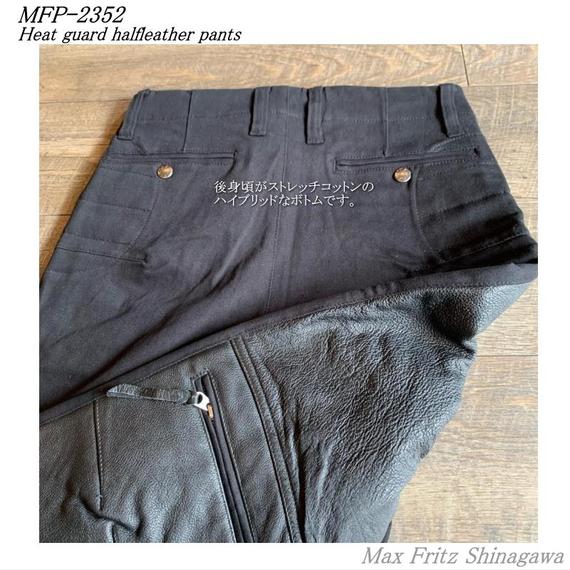 MFP-2352ヒートガードハーフレザーパンツ