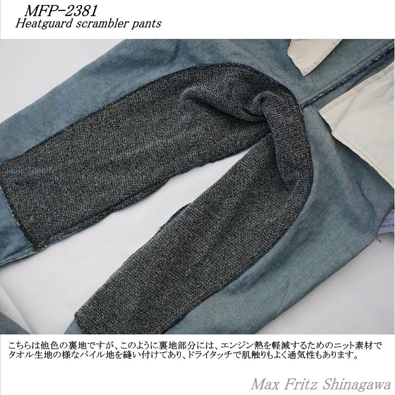 MFP-2381ヒートガードスクランブラーパンツ2